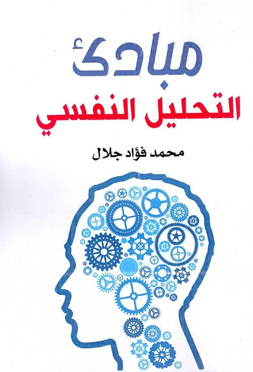 مبادئ التحليل النفسي