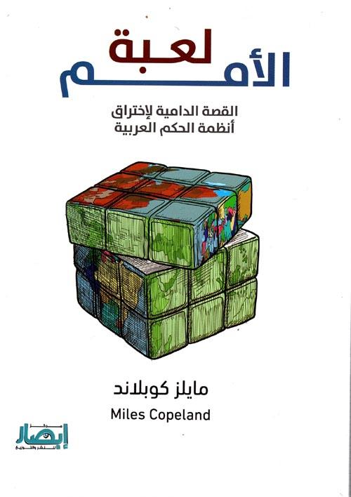 """لعبة الأمم """" القصة الدامية لإختراق أنظمة الحكم العربي """""""