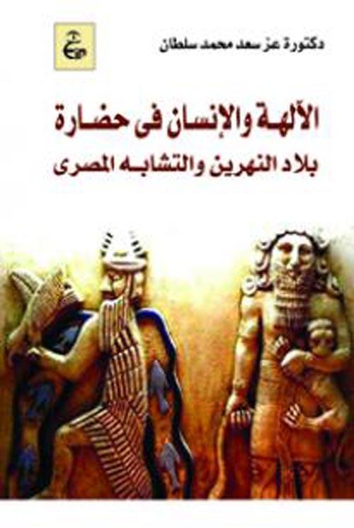 الآلهــة والإنســان فى حضــارة بلاد النهرين والتشابه المصرى