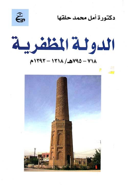 الدولـة المظفريـة ( 718 – 795هـ / 1318 – 1393م )