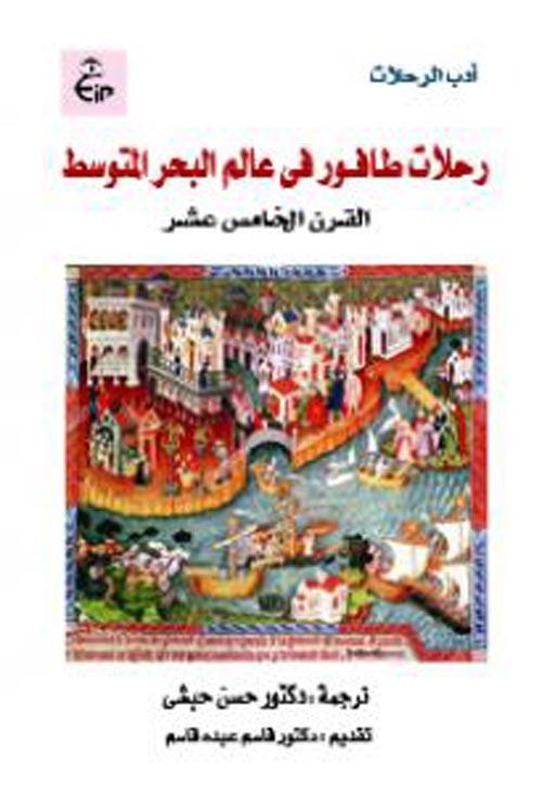 """رحلات طـافــور فى عالم البحر المتوسط """" القرن الخامس عشر الميلادى """""""