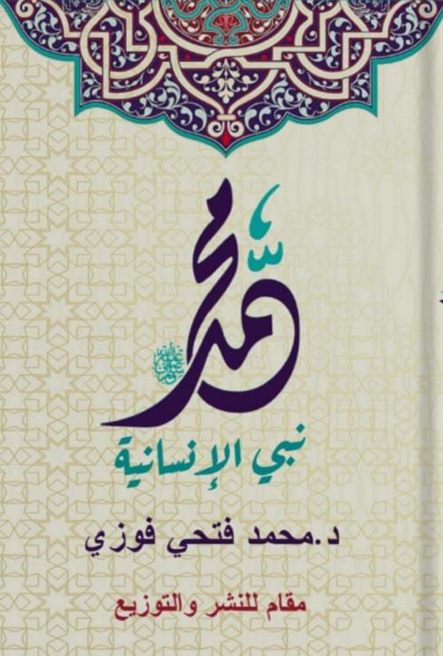 محمد نبي الإنسانية