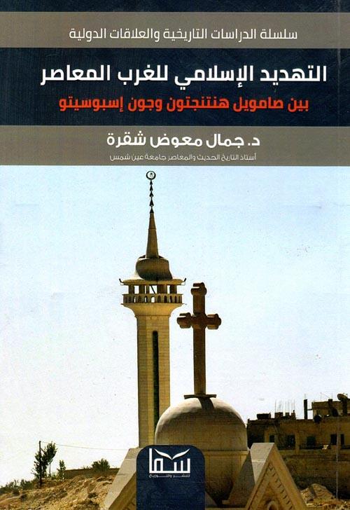"""التهديد الاسلامى للغرب المعاصر """" بين صامويل هنتنجتون وجون إسبوسيتو """""""