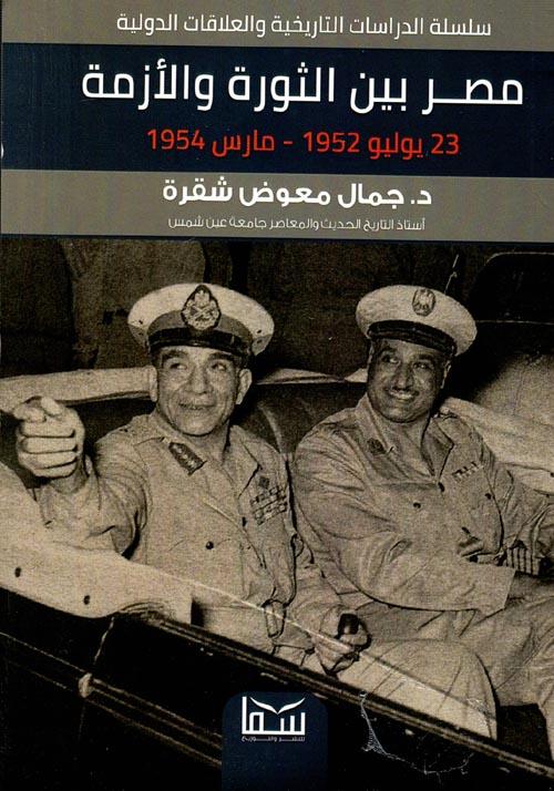 """مصر بين الثورة والأزمة """" 23 يوليو 1952 - مارس 1954 """""""