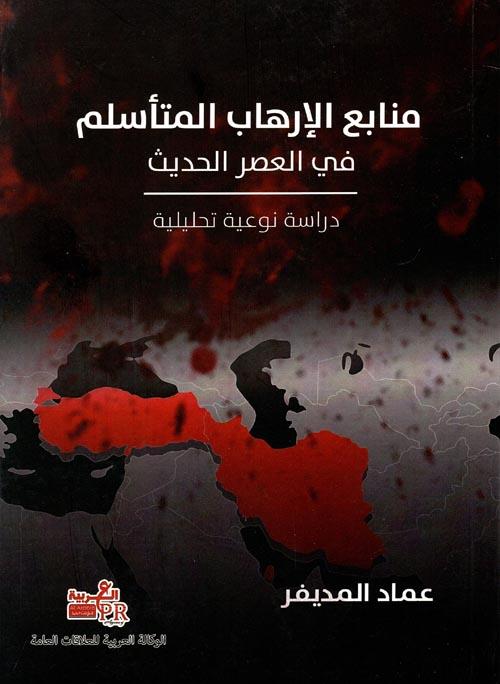 """منابع الإرهاب المتأسلم في العصر الحديث """" دراسة نوعية تحليلية """""""