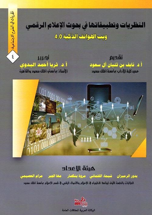 النظريات وتطبيقاتها في بحوث الإعلام الرقمي ويب الهواتف الذكية 4.0