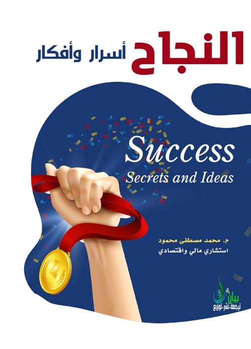 النجاح أسرار وأفكار