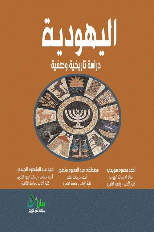 """اليهودية """" دراسة تاريخية وصفية """""""