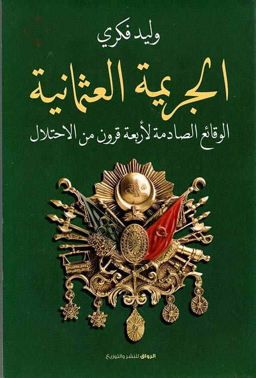 """الجريمة العثمانية """" الوقائع الصادمة لأربعة قرون من الإحتلال """""""