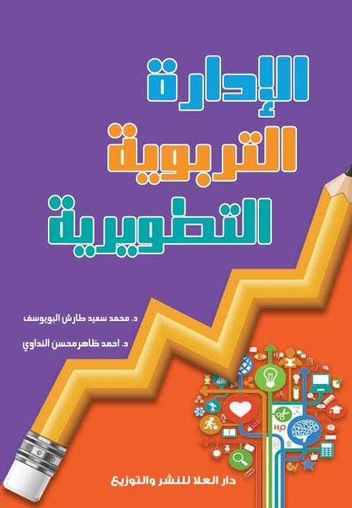 الإدارة التربوية التطويرية