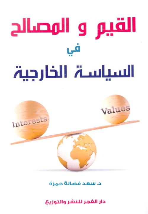 القيم والمصالح في السياسة الخارجية