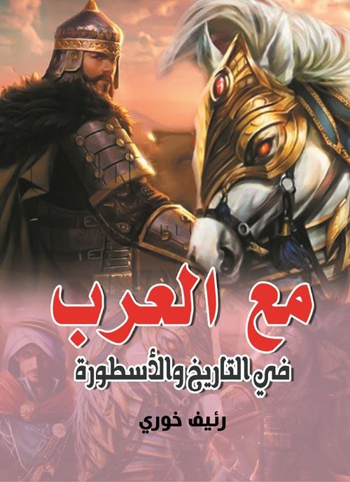 """مع العرب """" فى التاريخ والاسطورة """""""