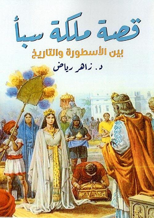 قصة ملكة سبأ بين الاسطورة والتاريخ