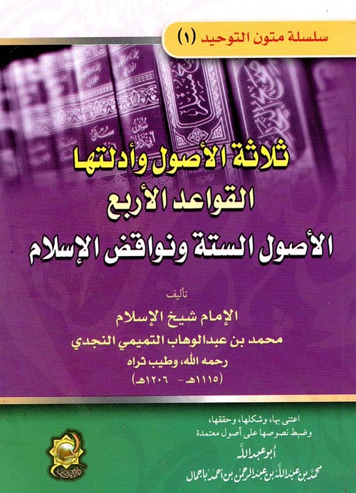 ثلاثة الأصول وأدلتها القواعد الأربع الأصول الستة ونواقض الإسلام  متون التوحيد