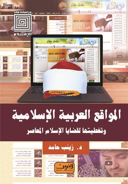 المواقع العربية الإسلامية وتغطيتها لقضايا الإسلام المعاصر