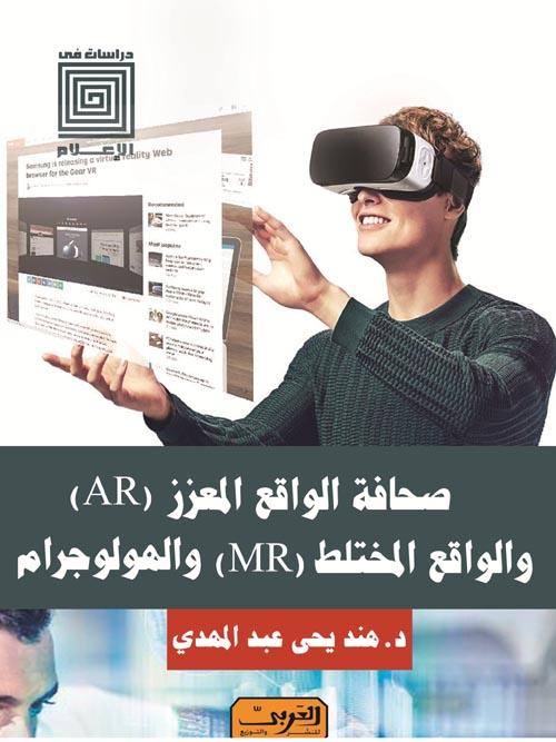 صحافة الواقع المعزز AR والواقع المختلط MR والهولوجرام
