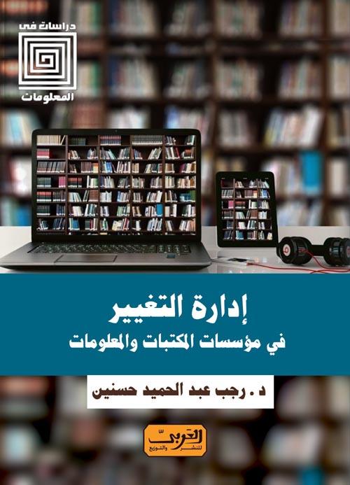 إدارة التغيير في مؤسسات المكتبات والمعلومات