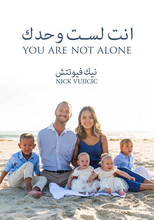 انت لست وحدك