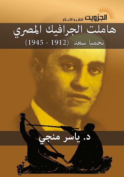 """هاملت الجرافيك المصري  """" نحميا سعد  """""""