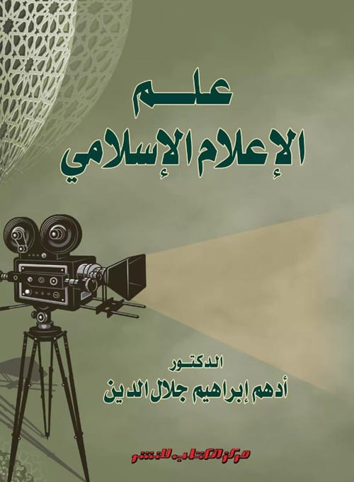 علم الإعلام الإسلامي