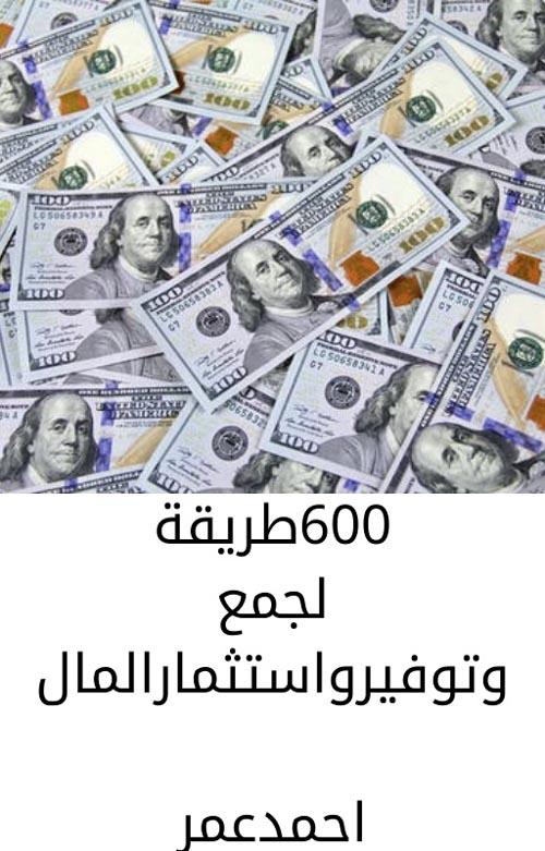 600 طريقة لجمع وتوفير واستثمار المال