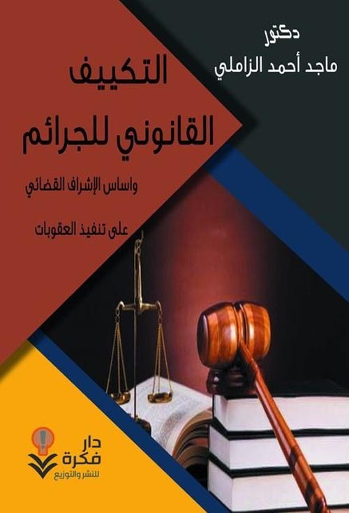 """التكييف القانوني للجرائم """" وأساس الإشراف القضائي على تنفيذ العقوبات """""""