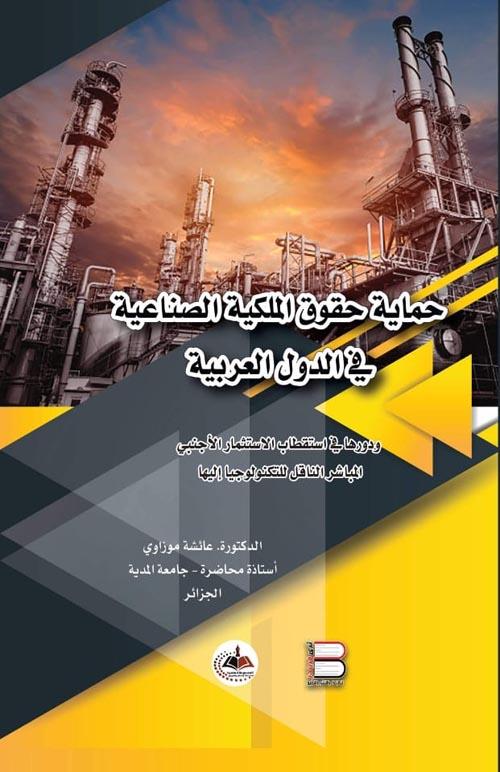 """حماية حقوق الملكية الصناعية في الدول العربية """" و دورها في استقطاب الاستثمار الأجنبي المباشر الناقل للتكنولوجيا إليها """""""