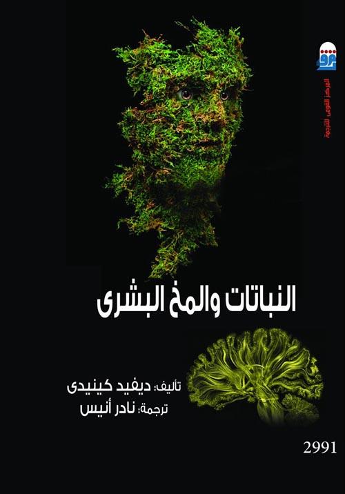 النباتات والمخ البشرى