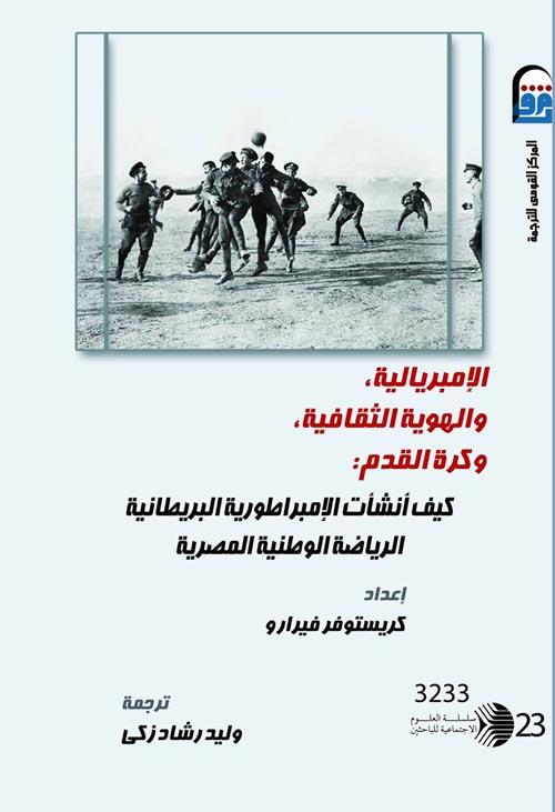 الإمبريالية, والهوية الثقافية, وكرة القدم