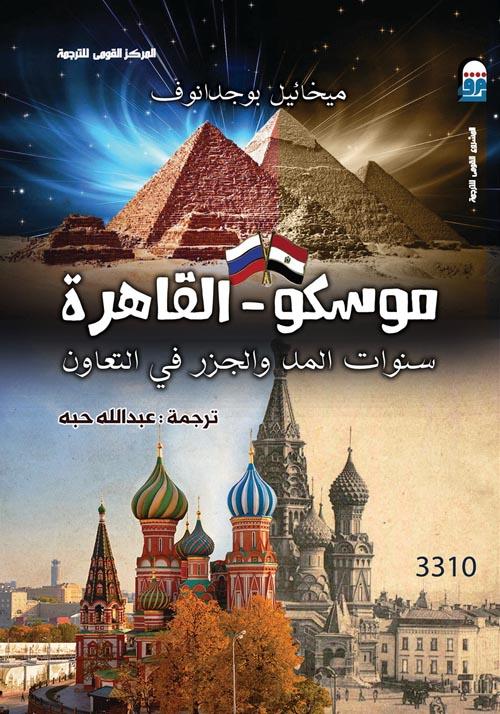 """موسكو """" القاهرة """""""