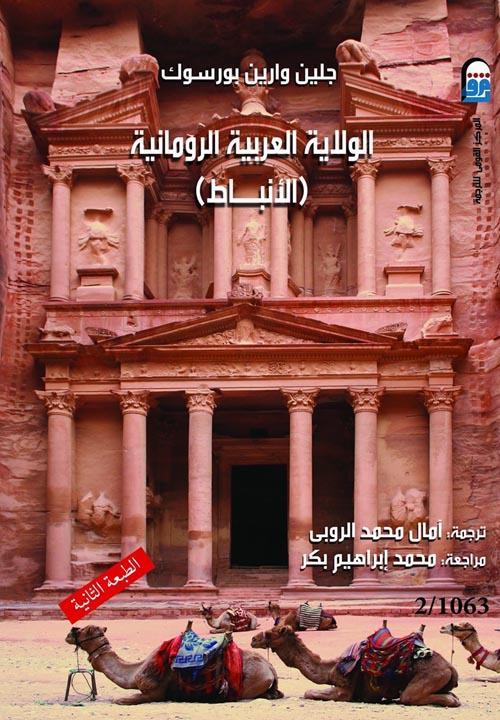 """الولاية العربية الرومانية """" الأنباط """""""