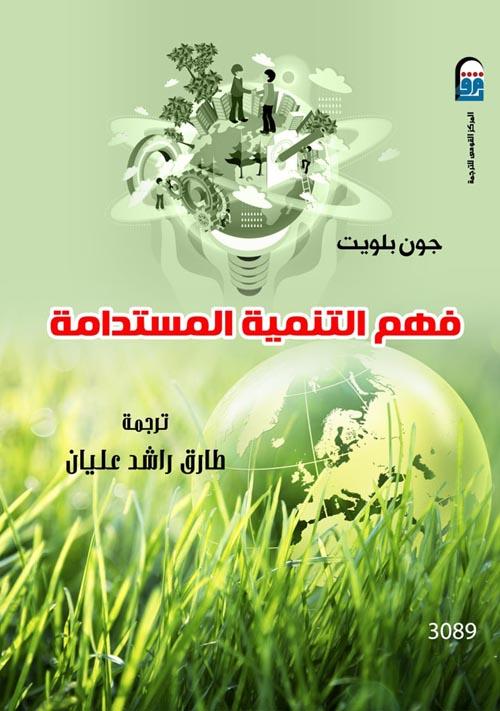 فهم التنمية المستدامة