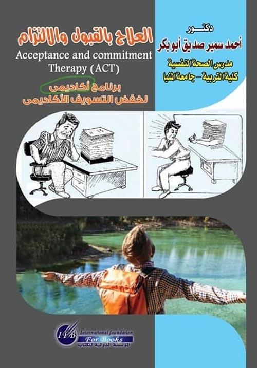 العلاج بالقبول والالتزام