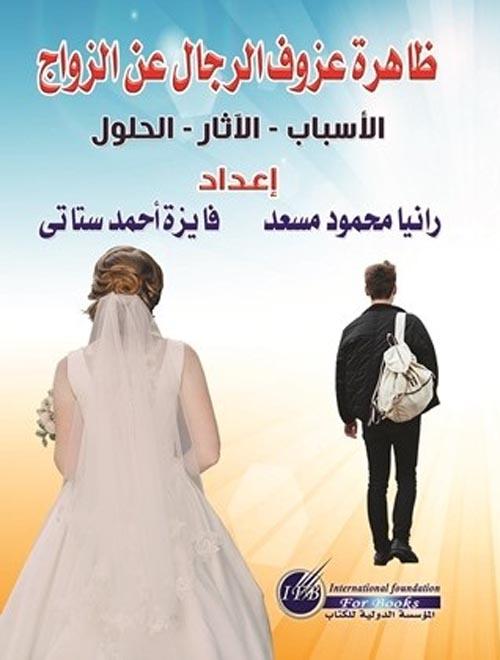 """ظاهرة عزوف الرجال عن الزواج """" الاسباب - الاثار- الحلول """""""