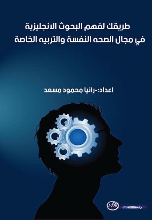 طريقك لفهم البحوث الأنجليزية فى مجال الصحة النفسية والتربية الخاصة