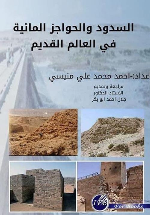 السدود والحواجز المائية فى العالم القديم