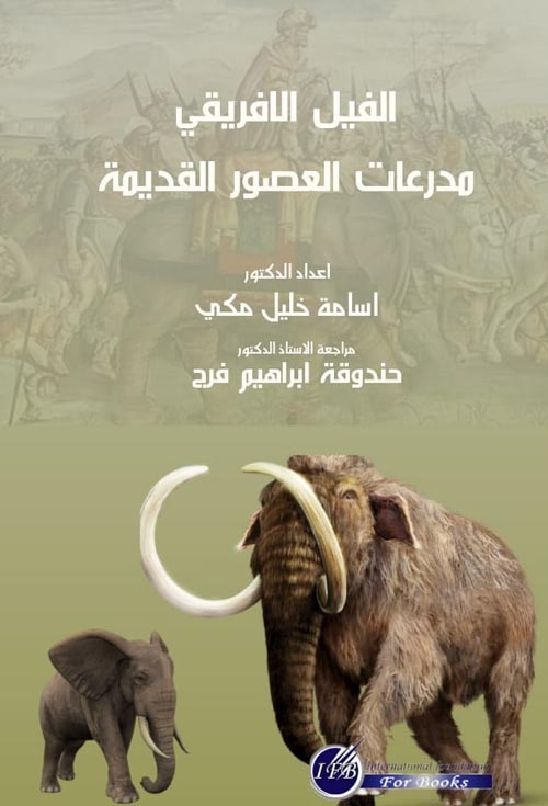 الفيل الافريقي مدرعات العصور القديمة