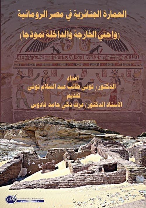 """العمارة الجنائزية فى مصر الفرعونية """" واحتى الداخلة والخارجة نموذج """""""