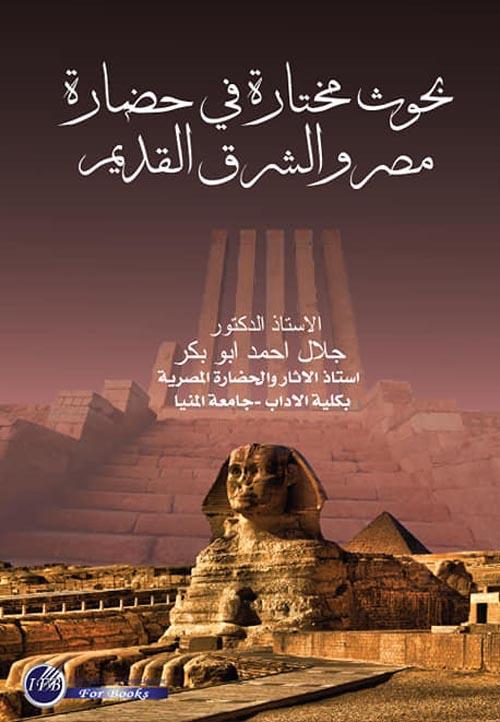 بحوث مختارة فى حضارة مصر والشرق القديم