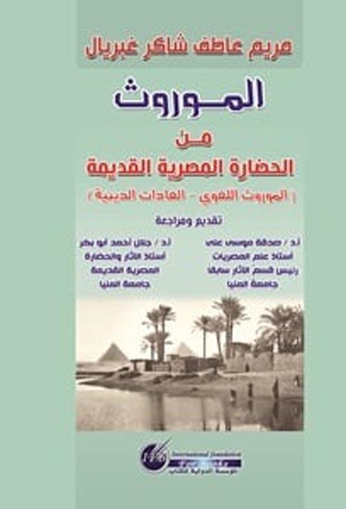 """الموروث من الحضارة المصرية القديمة """" الموروث اللغوى- العادات الدينية """""""