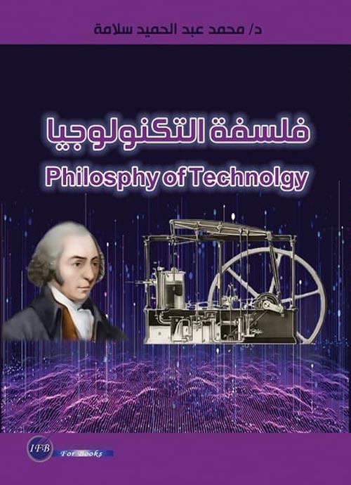 فلسفة التكنولوجيا