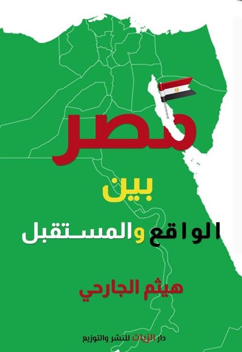 مصر بين الواقع والمستقبل