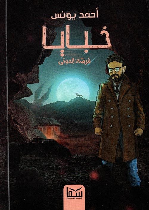 """خبايا أحمد يونس """" فرشة الموتى """""""