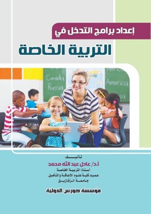 إعداد برامج التدخل في التربية الخاصة