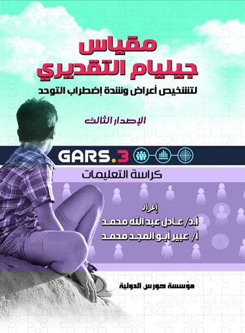 """مقياس جيليام التقديري لتشخيص أعراض وشدة اضطراب التوحد """" الإصدار الثالث GARS-3 """""""