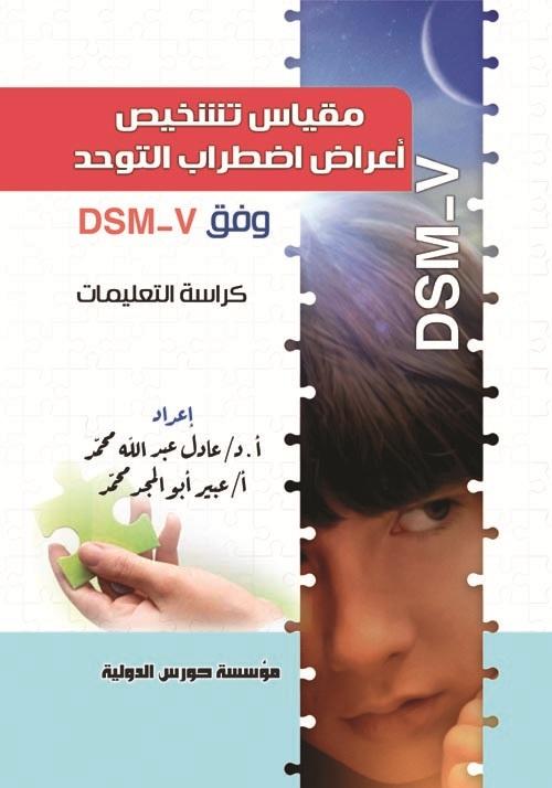 مقياس تشخيص أعراض اضطراب التوحد وفق DSM- V