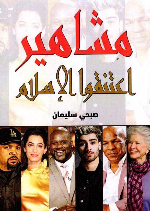 مشاهير اعتنقوا الإسلام