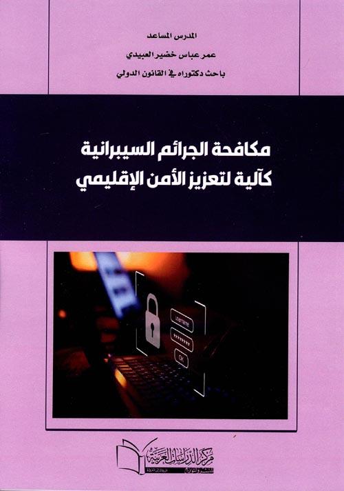 مكافحة الجرائم السيبرانية كآلية لتعزيز الأمن الإقليمي