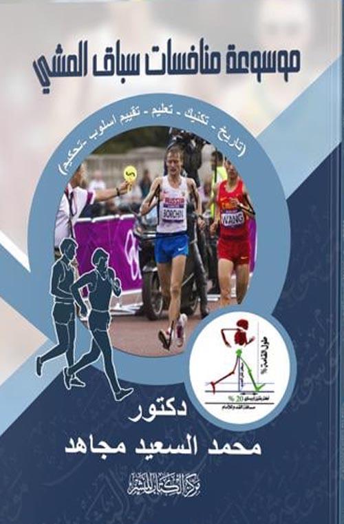 """موسوعة منافسات سباق المشي   """" تاريخ - تكنيك تعليم - تقييم اسلوب - تحكيم """""""