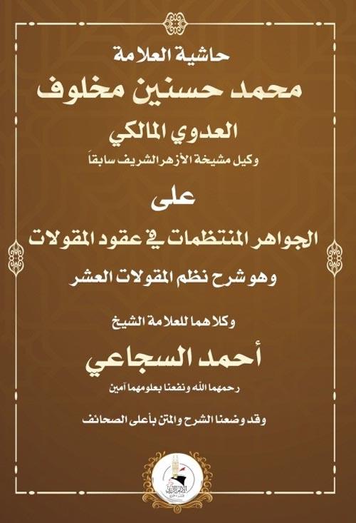حاشية العلامة محمد حسنين مخلوف على الجواهر المنتظمات في علم المقولات